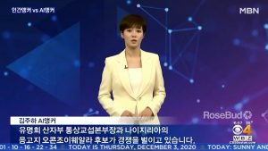 South Korean AI News Anchor